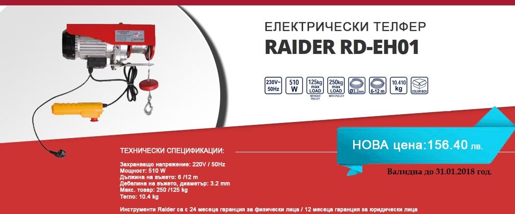 Инструменти Raider2