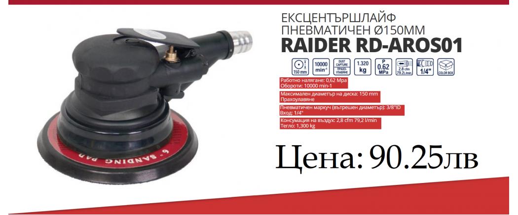 Инструменти Raider3