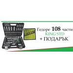 Гедоре 108 части + ПОДАРЪК